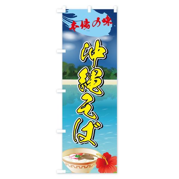 のぼり旗 沖縄そば|goods-pro|03
