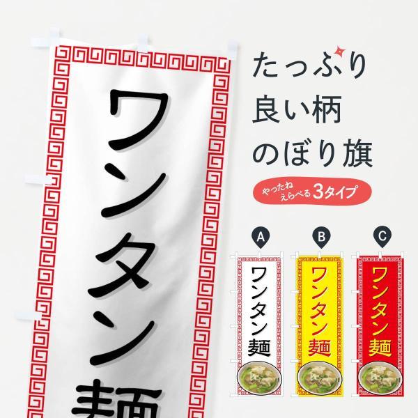 ワンタン麺のぼり旗