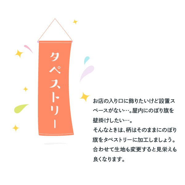 のぼりタペストリー加工|goods-pro|02