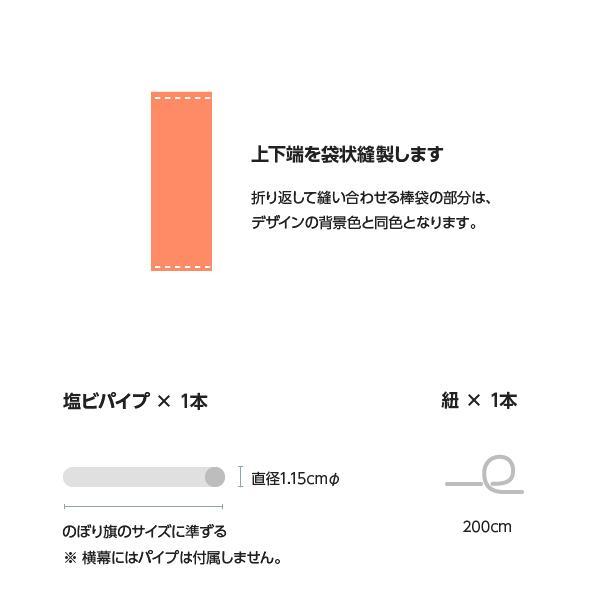 のぼりタペストリー加工|goods-pro|04