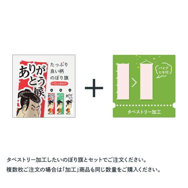 のぼりタペストリー加工|goods-pro|05