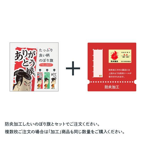 のぼりを防炎加工 防炎シール付き|goods-pro|02