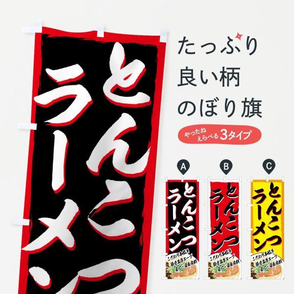 のぼり旗 とんこつラーメン|goods-pro