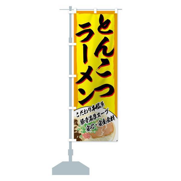 のぼり旗 とんこつラーメン goods-pro 15