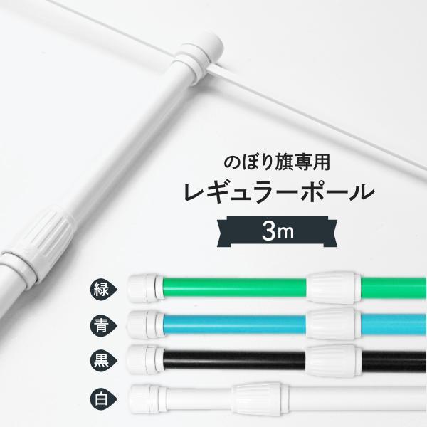 のぼり ポール 3m セール品|goods-pro