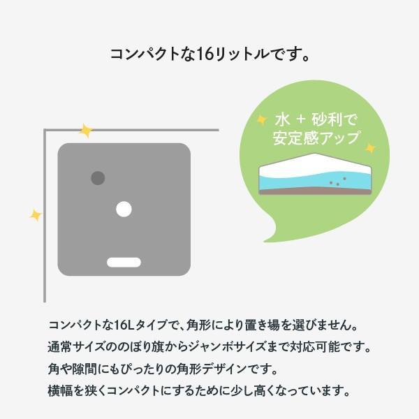 のぼり スタートセット 16L注水台 と ポール|goods-pro|10