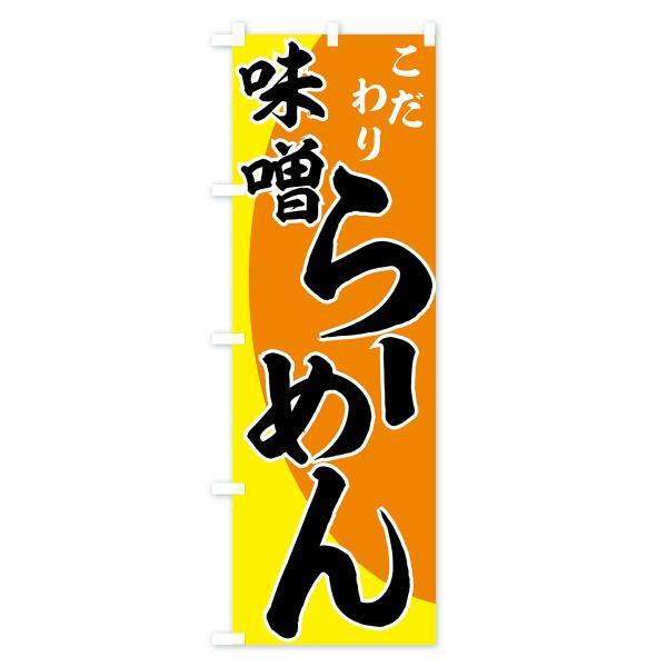のぼり旗 味噌らーめん|goods-pro|02