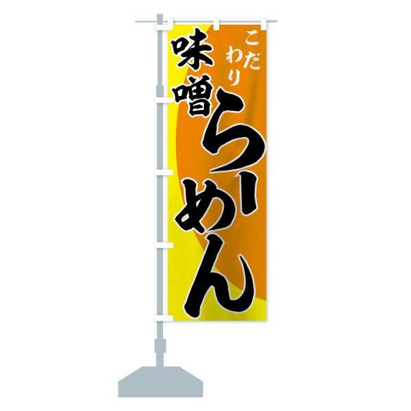 のぼり旗 味噌らーめん|goods-pro|13