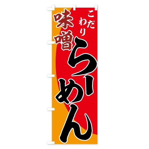 のぼり旗 味噌らーめん|goods-pro|03