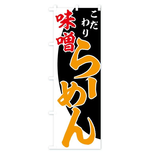 のぼり旗 味噌らーめん|goods-pro|04