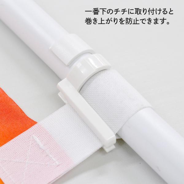 風太郎 バラ売り のぼりの絡みつき防止|goods-pro|02