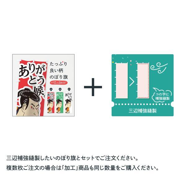 三巻三辺補強縫製 goods-pro 05