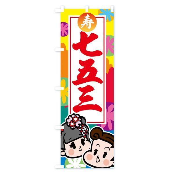 のぼり旗 七五三|goods-pro|02