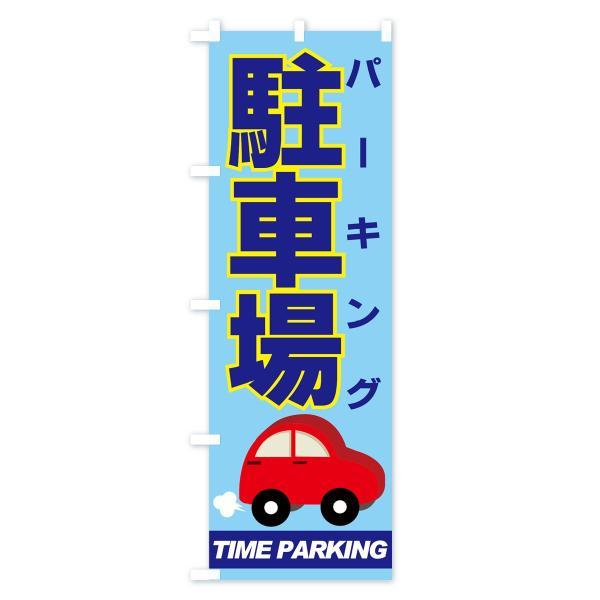 のぼり旗 駐車場 goods-pro 02