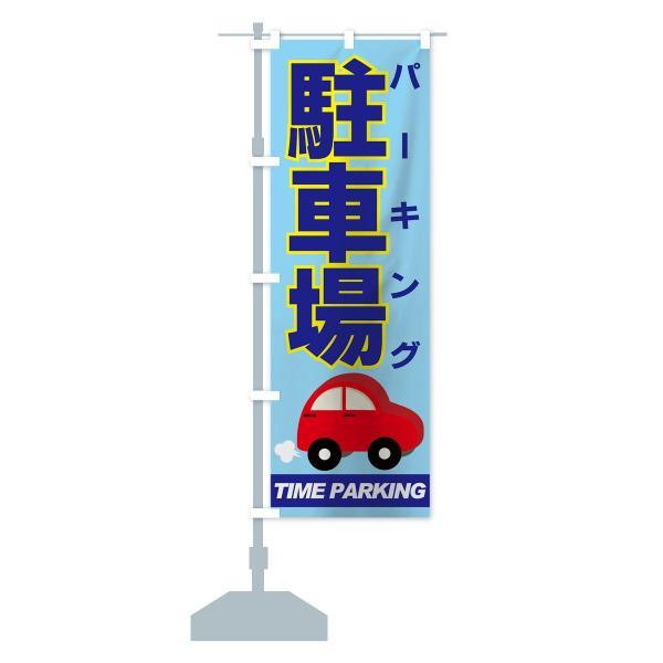 のぼり旗 駐車場 goods-pro 13