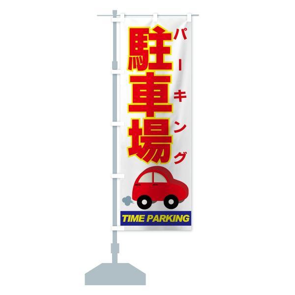 のぼり旗 駐車場 goods-pro 14