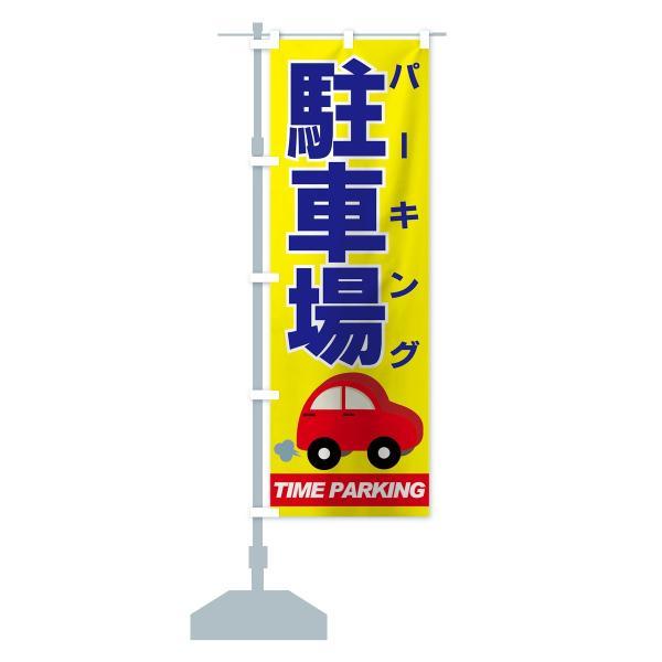 のぼり旗 駐車場 goods-pro 15