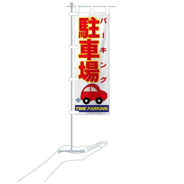 のぼり旗 駐車場 goods-pro 19