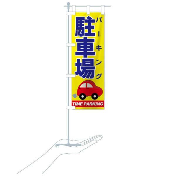 のぼり旗 駐車場 goods-pro 20