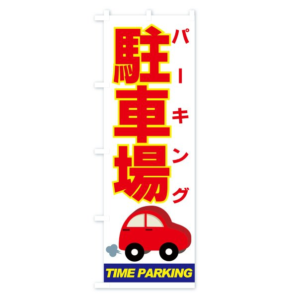 のぼり旗 駐車場 goods-pro 03