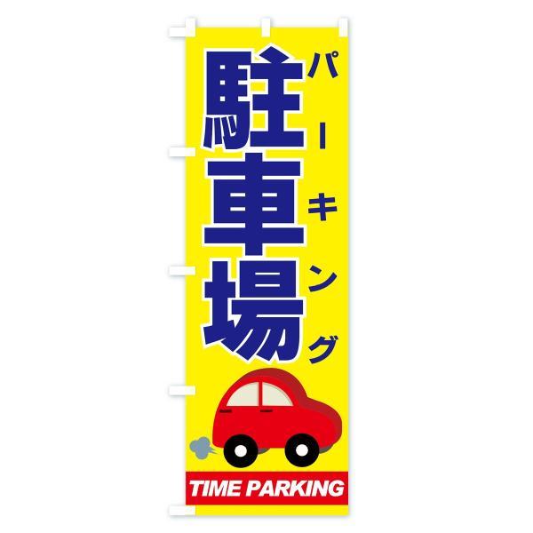 のぼり旗 駐車場 goods-pro 04
