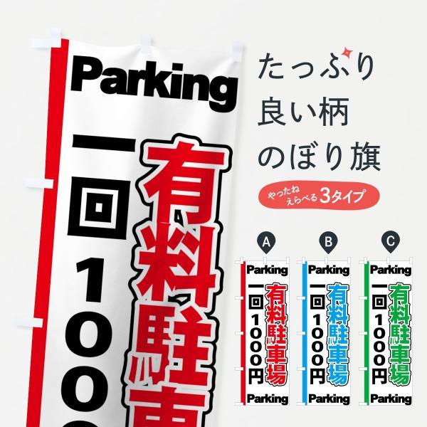 有料駐車場一回1000円のぼり旗