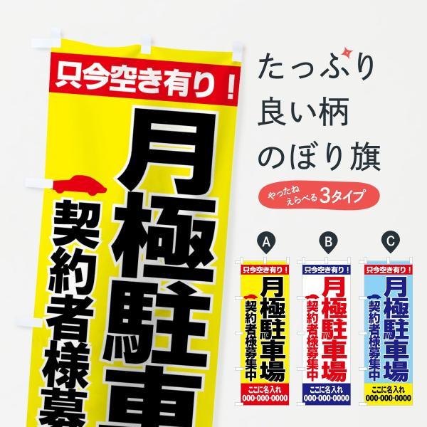 【名入無料】のぼり旗 月極駐車場 goods-pro