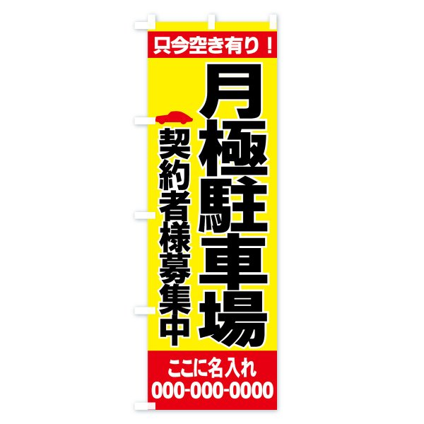 【名入無料】のぼり旗 月極駐車場|goods-pro|02