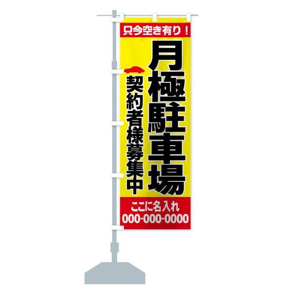【名入無料】のぼり旗 月極駐車場 goods-pro 15