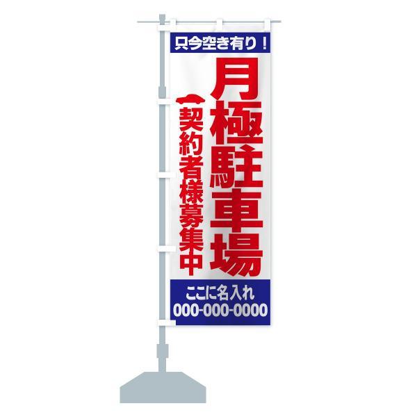 【名入無料】のぼり旗 月極駐車場 goods-pro 16