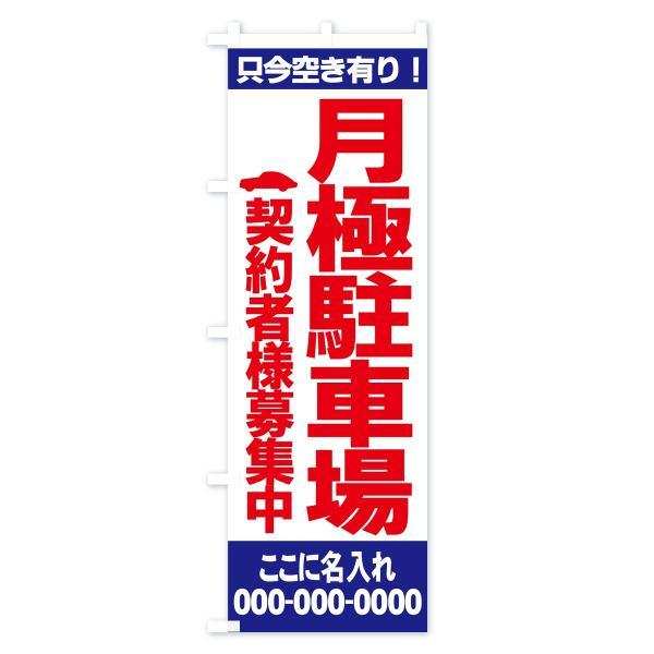 【名入無料】のぼり旗 月極駐車場 goods-pro 03