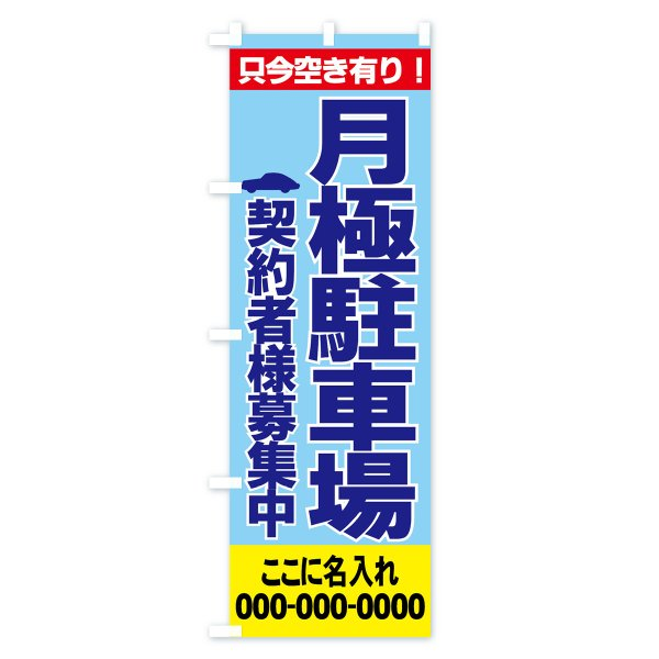 【名入無料】のぼり旗 月極駐車場 goods-pro 04