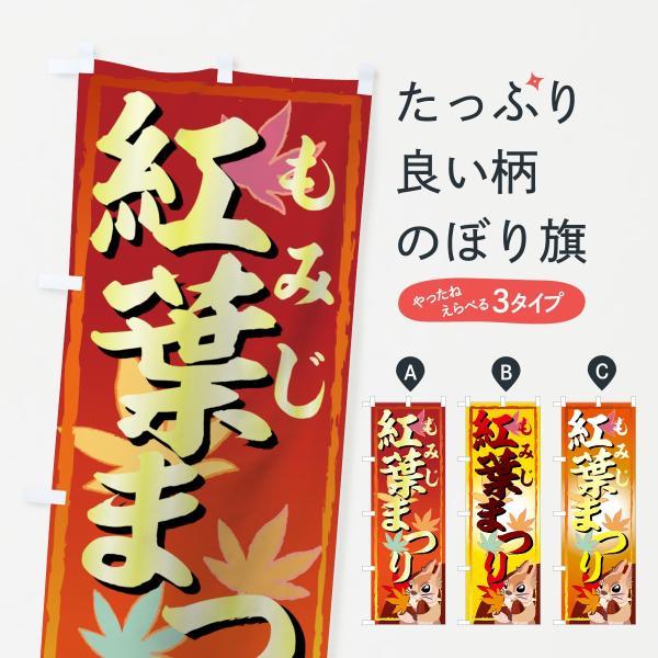 紅葉まつりのぼり旗