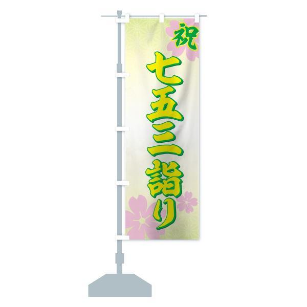 のぼり旗 七五三詣り goods-pro 14