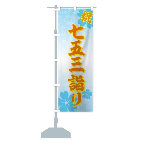 のぼり旗 七五三詣り goods-pro 15