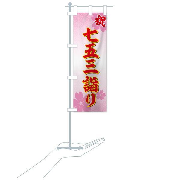 のぼり旗 七五三詣り goods-pro 16