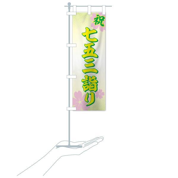 のぼり旗 七五三詣り goods-pro 17
