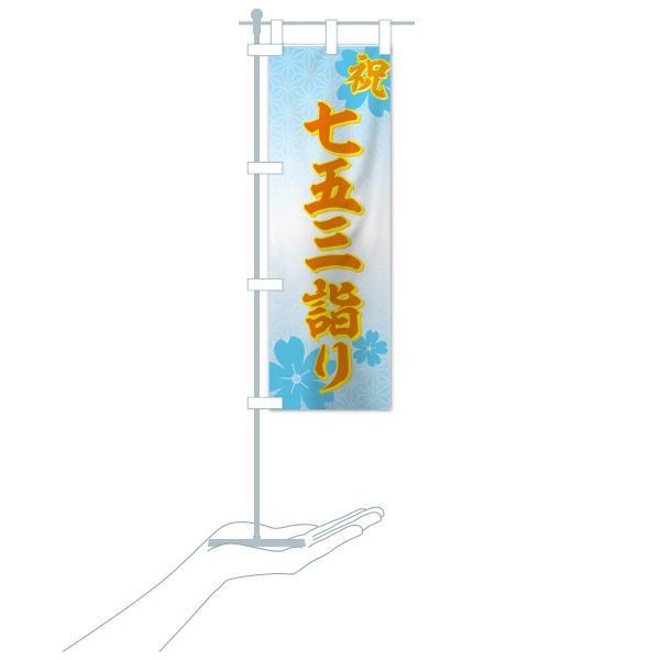 のぼり旗 七五三詣り goods-pro 20