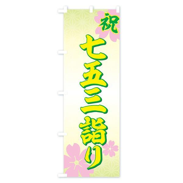 のぼり旗 七五三詣り|goods-pro|03