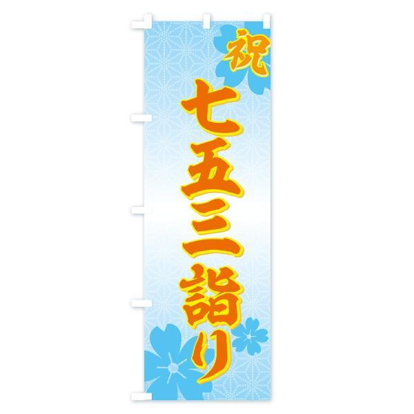 のぼり旗 七五三詣り|goods-pro|04