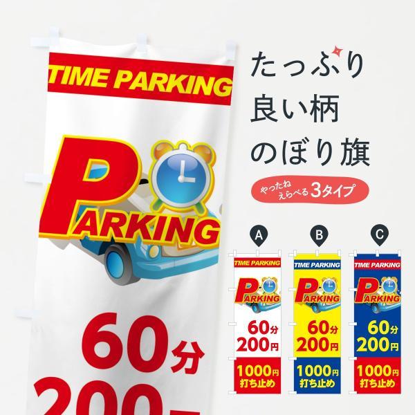 パーキング60分200円のぼり旗