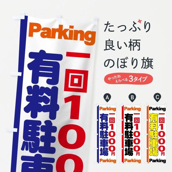 観光・日貸駐車場