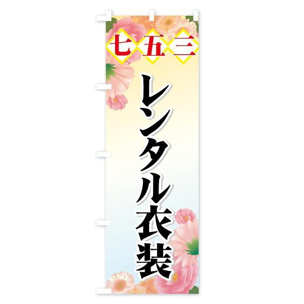 のぼり旗 七五三|goods-pro|03