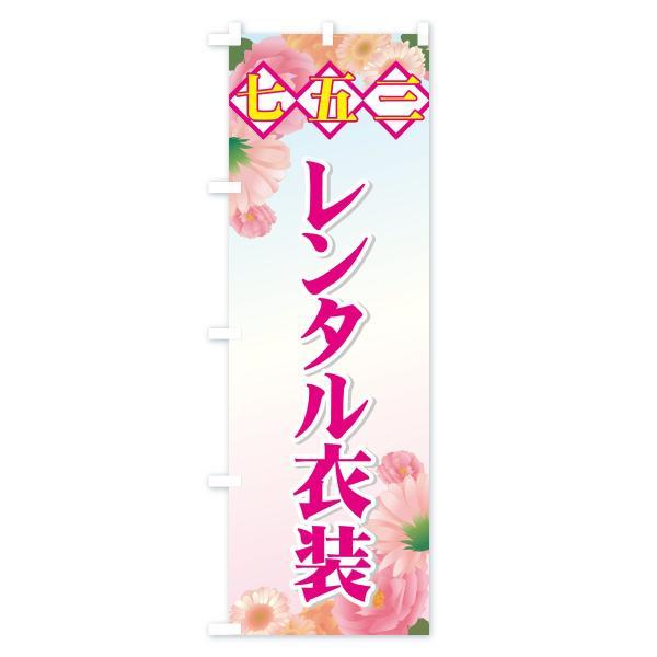 のぼり旗 七五三|goods-pro|04