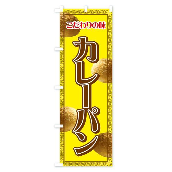 のぼり旗 カレーパン|goods-pro|02