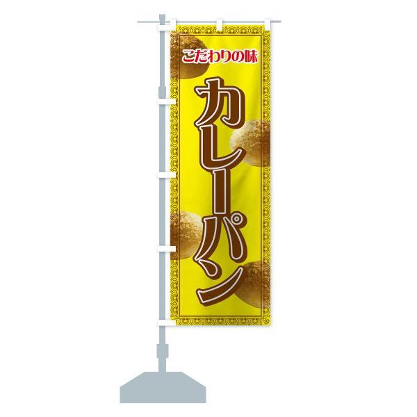 のぼり旗 カレーパン|goods-pro|13