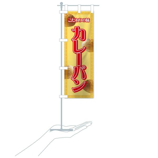 のぼり旗 カレーパン|goods-pro|19