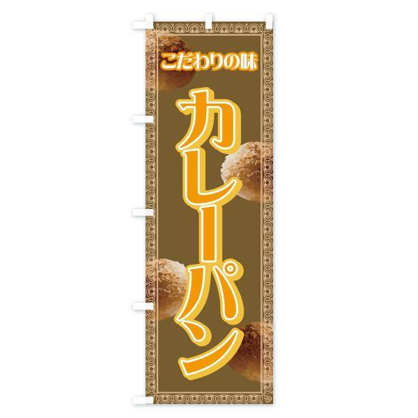 のぼり旗 カレーパン|goods-pro|04