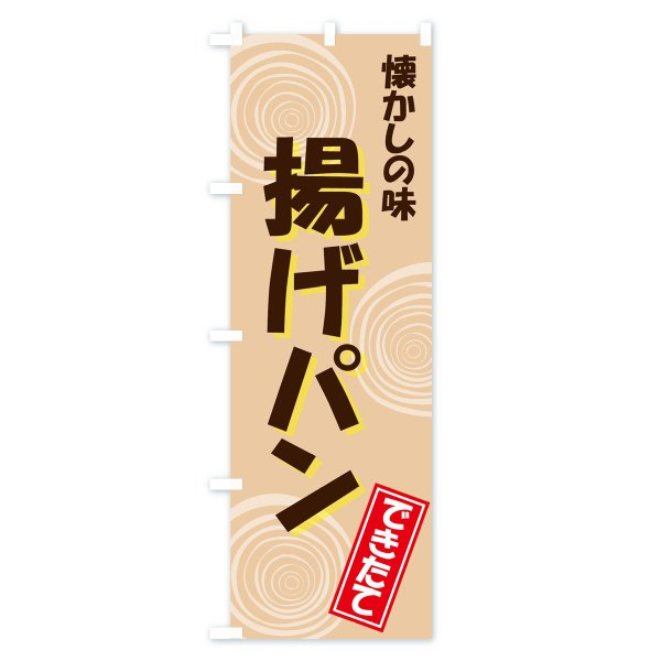 のぼり旗 揚げぱん|goods-pro|02