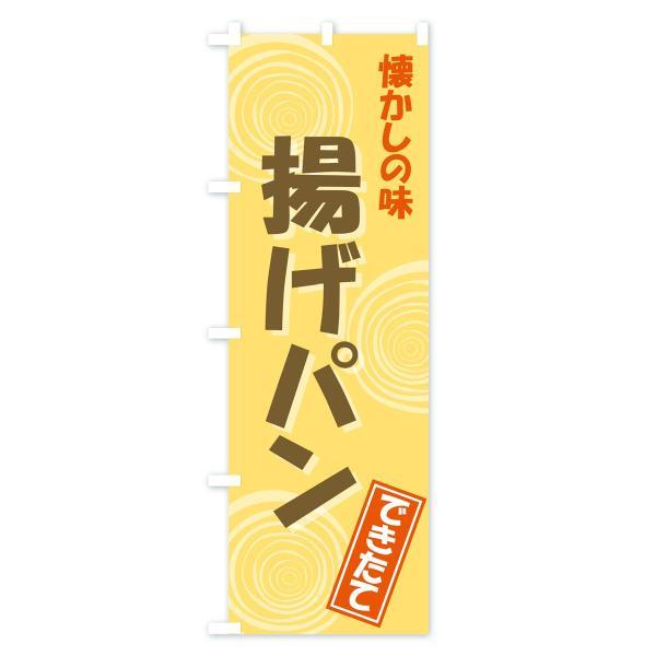 のぼり旗 揚げぱん|goods-pro|03